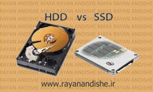 HDD vs SSD- حافظه ها - مقایسه-