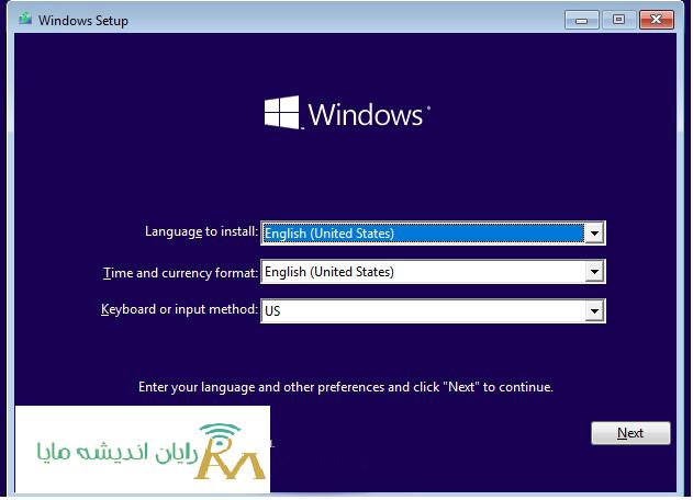 انتخاب زبان در نصب ویندوز