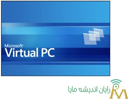 Microsoft virtual PC نرم افزار
