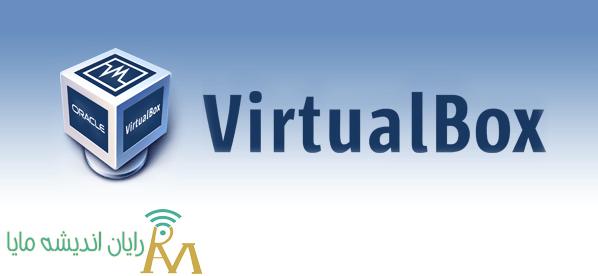 نرم افزار Virtual Box