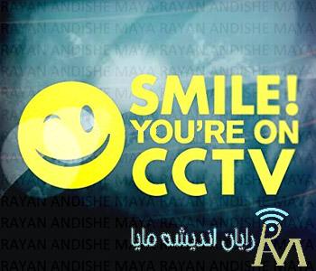 cctv rayan andishe- comparison