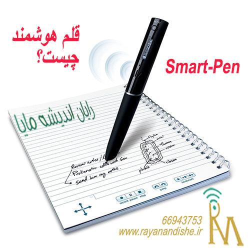 قلم هوشمند-www.rayanandishe.ir- smart pen