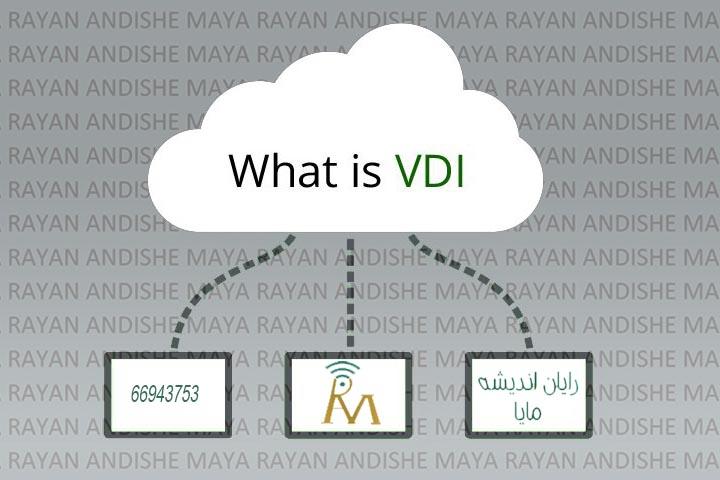 دسکتاپ مجازی چیست-VDI-maya