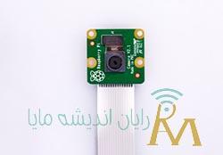 Pi-Camera-module-v2-maya