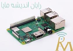 Raspberry Pi 3 Model B+-maya