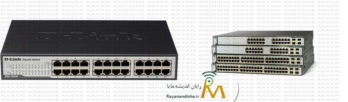 تجهیزات شبکه - سوئیچ