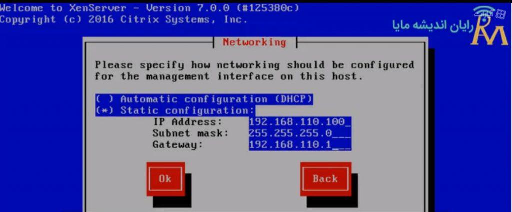 آموزش نصب XenServer - تنظیم دستی یا اتوماتیک کارت شبکه
