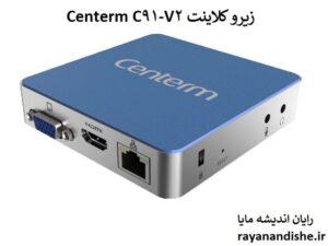 زیرو کلاینت centerm c91-v2