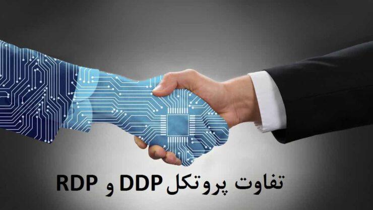 تفاوت پروتکل rdp و ddp
