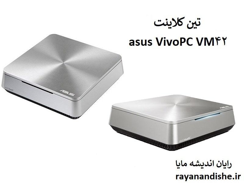 تین کلاینت ایسوس مدل vivopc vm42