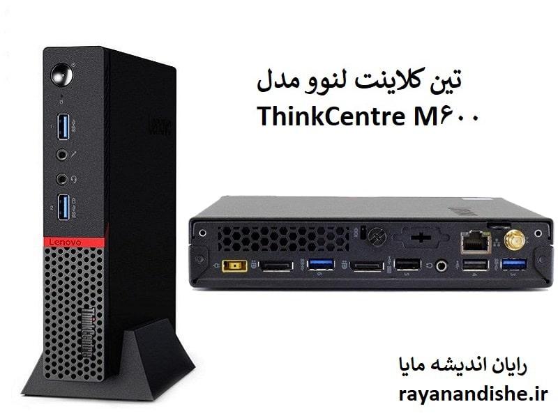 تین کلاینت لنوو thinkcentre m600