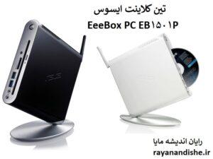 تین کلاینت ایسوس مدل eeebox pc eb1501p