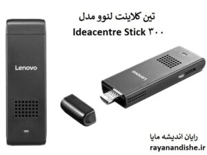 تین کلاینت لنوو ideacentre stick 300