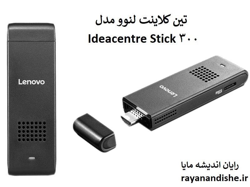 تین کلاینت لنوو ideacentre stick 300