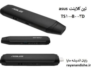 تین کلاینت ایسوس مدل ts10-b003d
