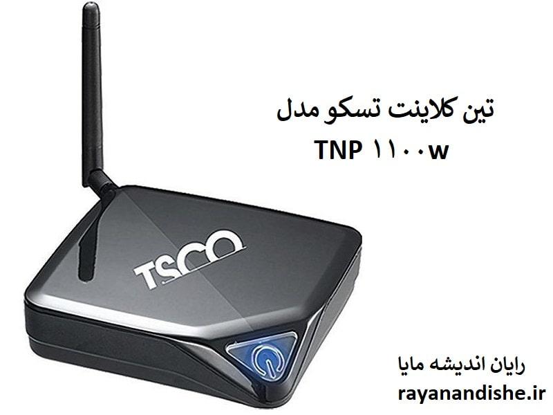 تین کلاینت تسکو مدل tnp 1100w