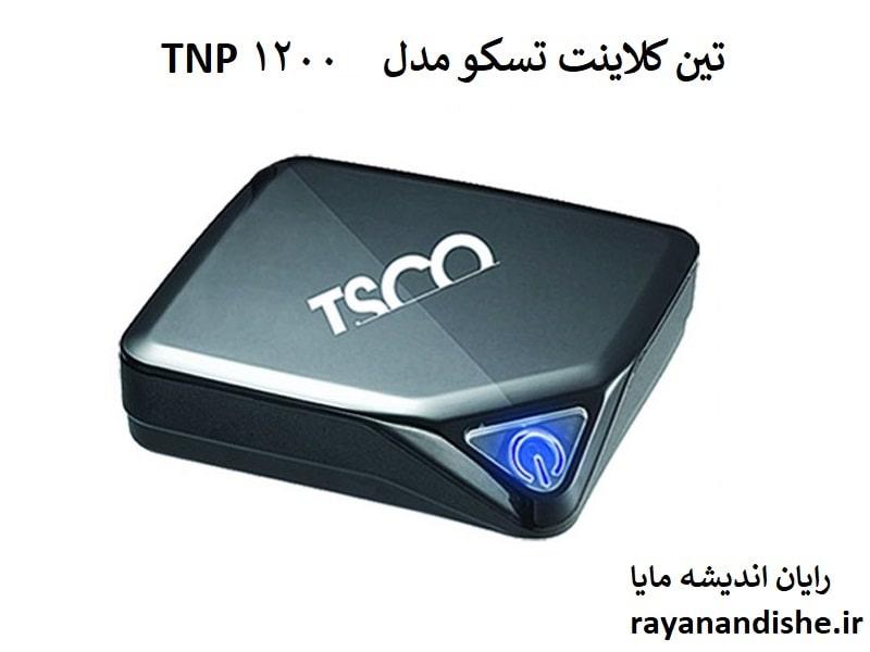 تین کلاینت تسکو مدل tnp 1200