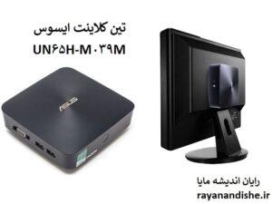 تین کلاینت ایسوس مدل un65h-m039m