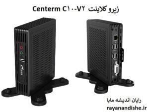 زیرو کلاینت centerm c10-v2