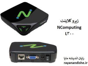 زیرو کلاینت ncomputing l300