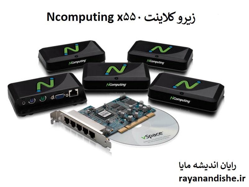 زیرو کلاینت ncomputing x550