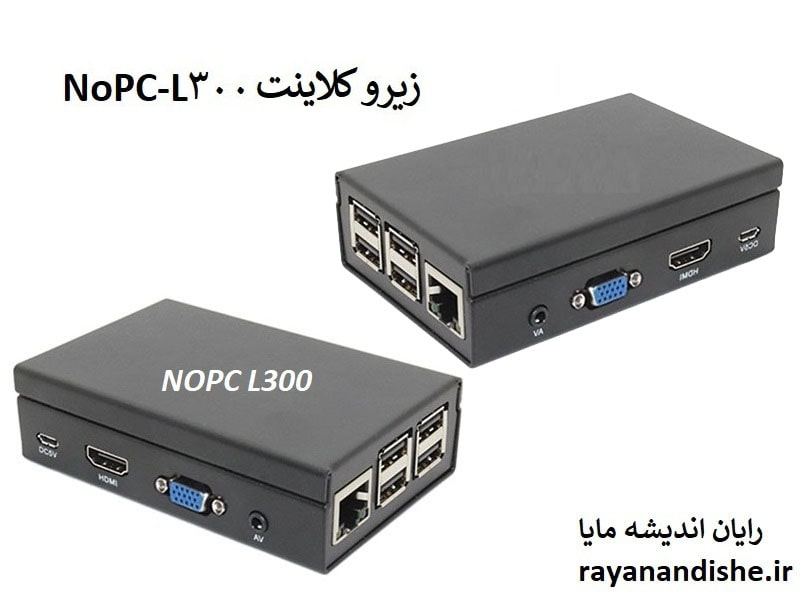 زیرو کلاینت nopc-l300