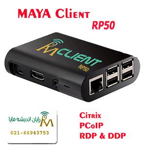 maya client RP50- rayanandishe.ir