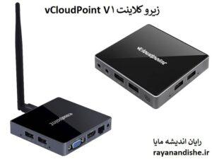 زیرو کلاینت vcloudpoint v1