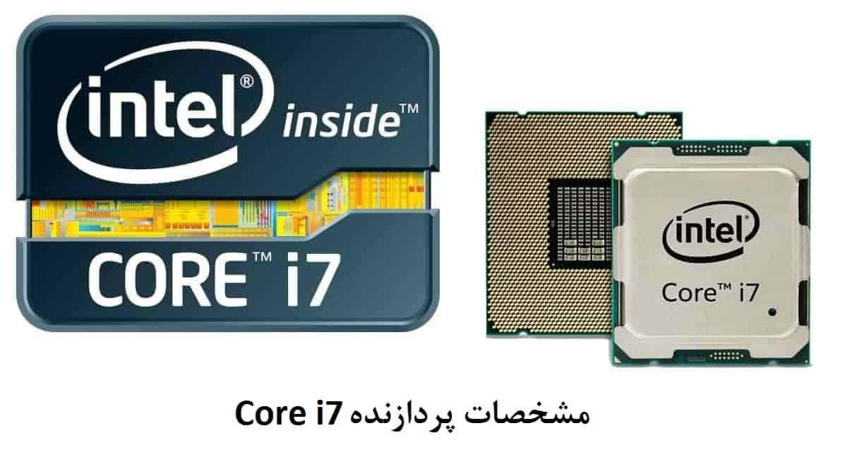 مشخصات-پردازنده-core-i7