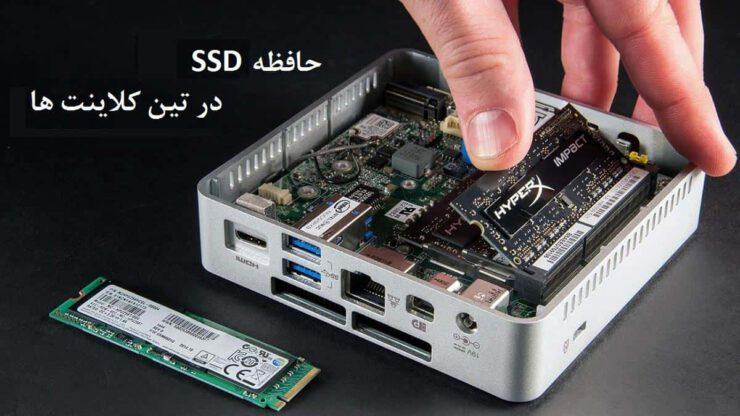 حافظه SSD در تین کلاینت ها