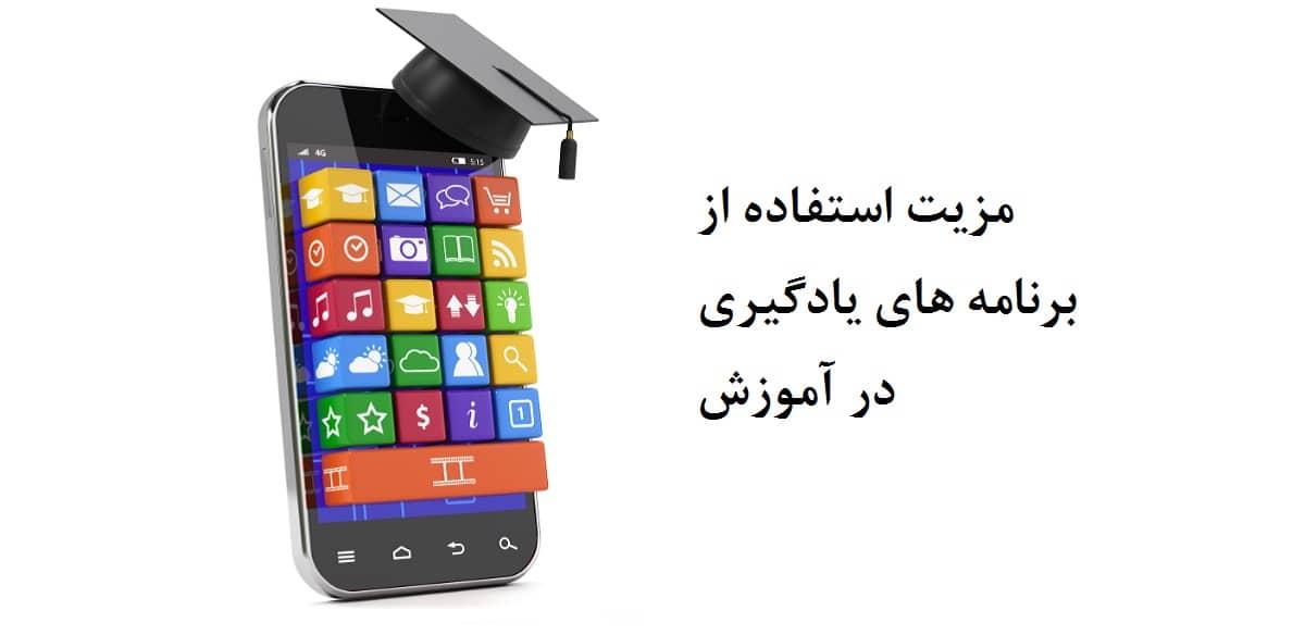 مزیت استفاده از برنامه های آموزشی در آموزش