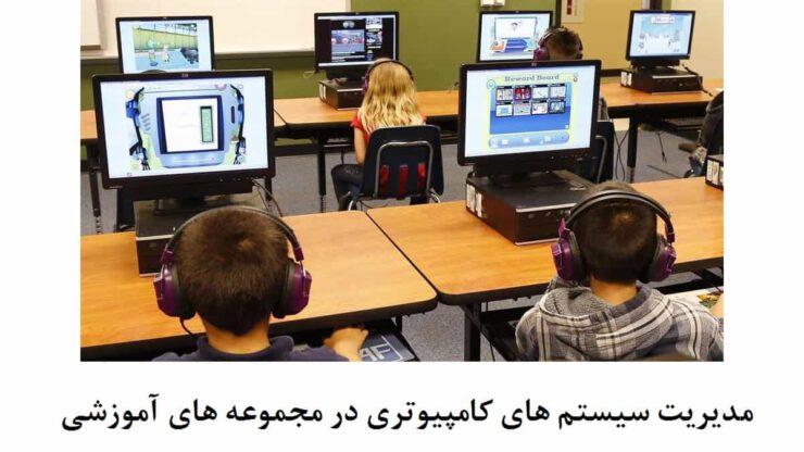 مدیریت سیستم های کامپیوتری در مجموعه آموزشی