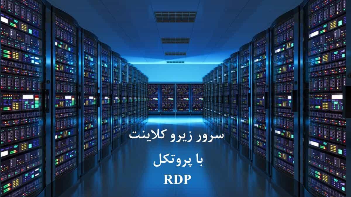 سرور زیرو کلاینت با پروتکل RDP