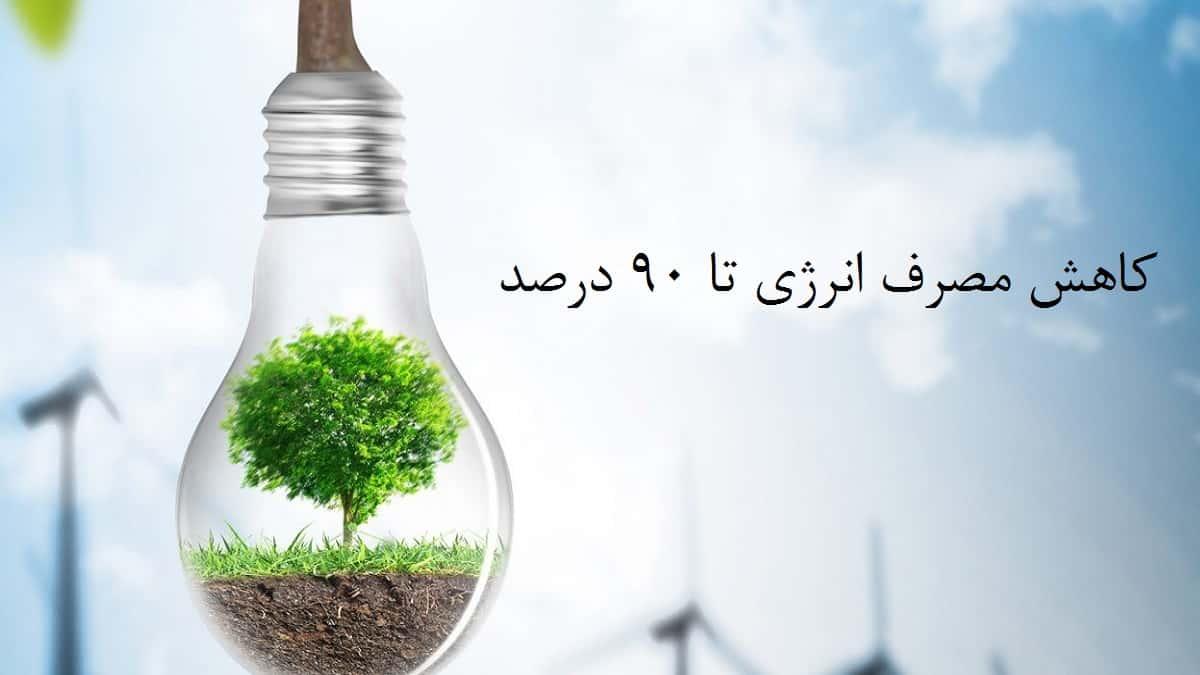 کاهش مصرف انرژی تا 90 درصد
