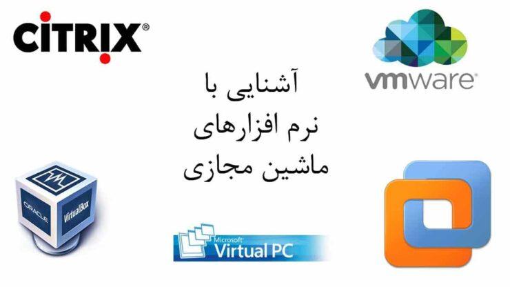 نرم افزار های ماشین مجازی