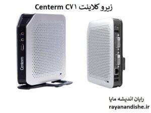 زیرو کلاینت centerm c71