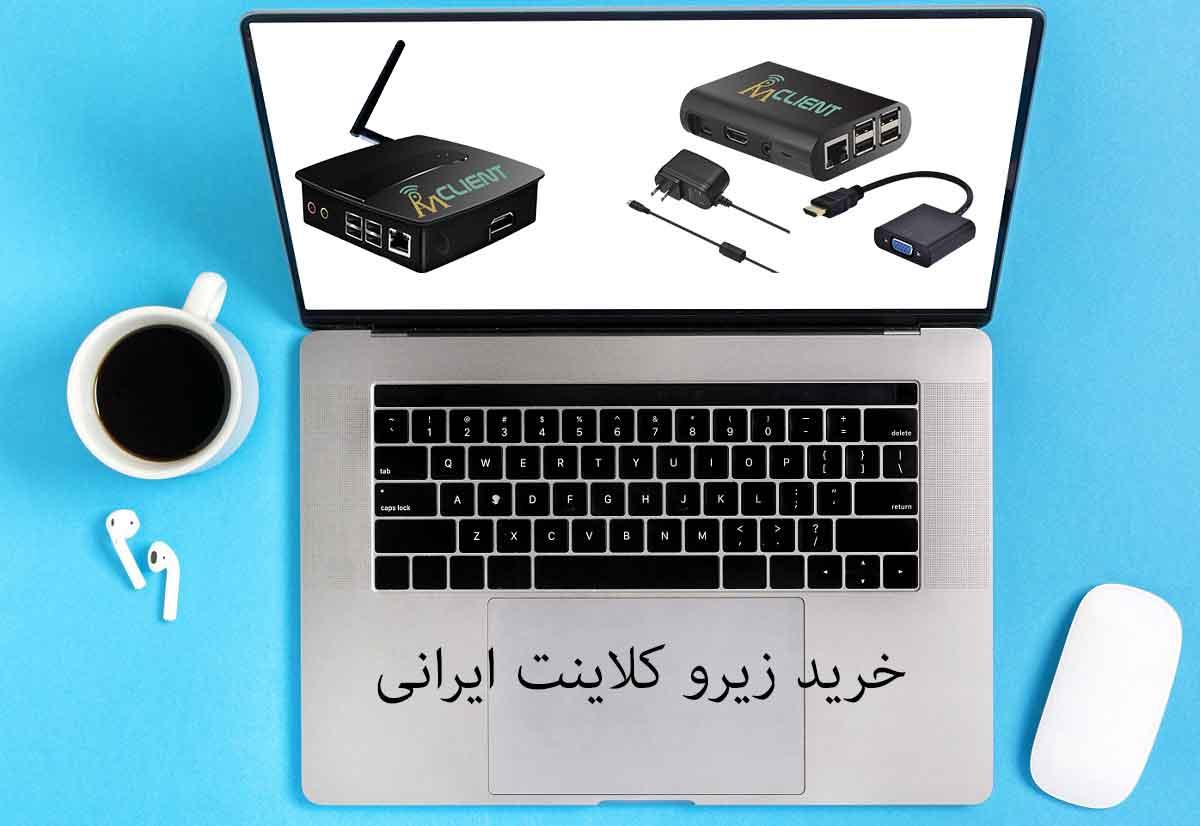 خرید زیرو کلاینت ایرانی
