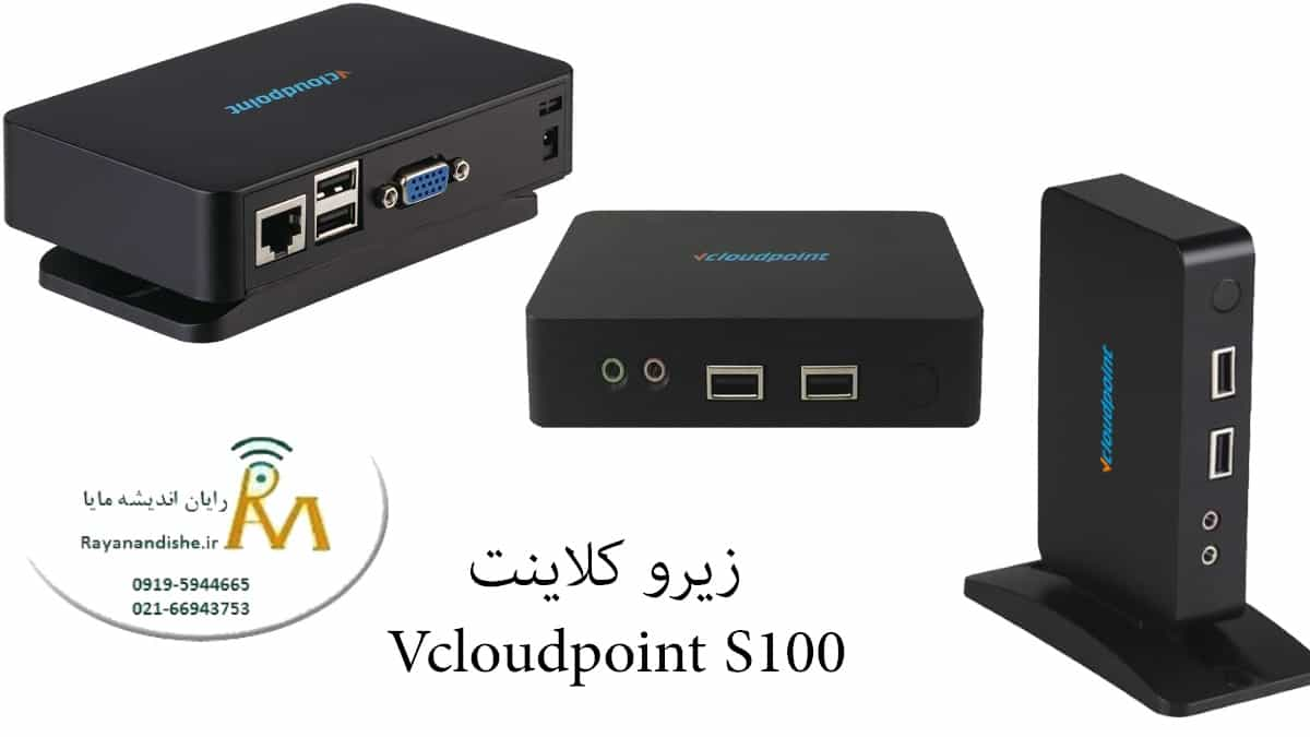 زیروکلاینت VCloudPoint-S100