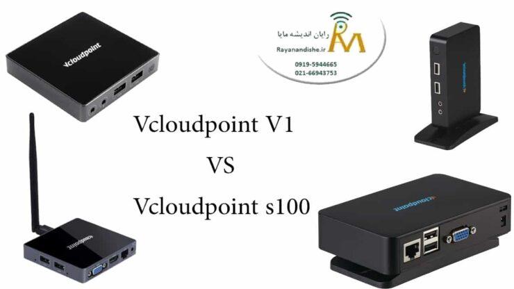 مقایسه زیرو کلاینت های VCloudPoint