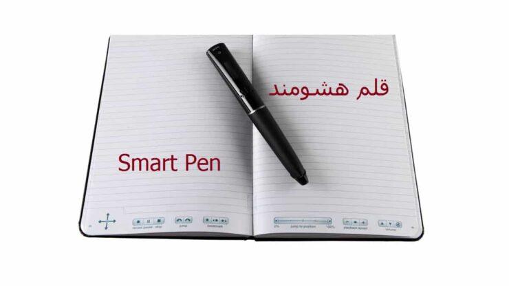 قلم هوشمند