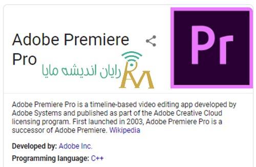 adob-premiere