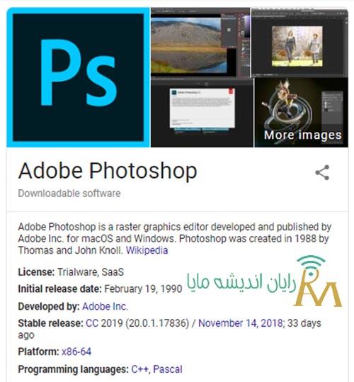 adobe-photoshop - نرم افزارهای adobe