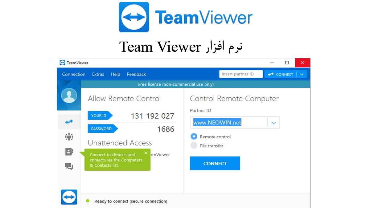 نرم افزار ریموت دسکتاپ TeamViewer