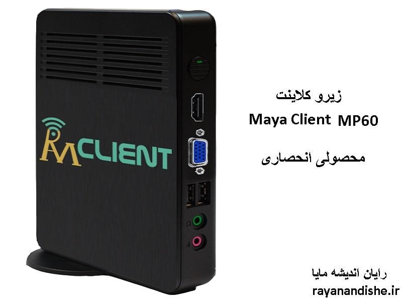 زیرو کلاینت maya client مدل mp60