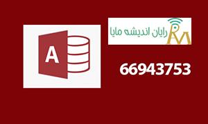 نرم-افزار-access