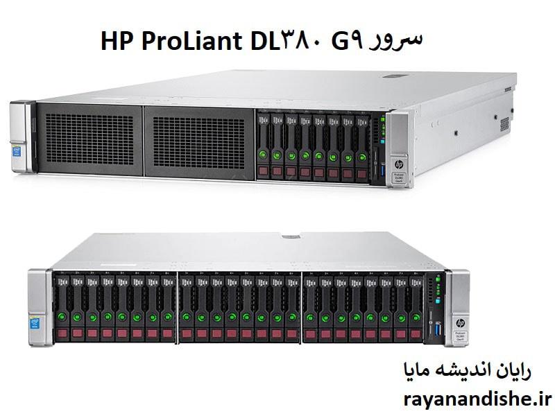 سرور hp proliant dl380 g9