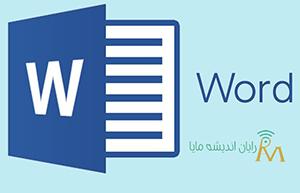 نرم-افزار-word