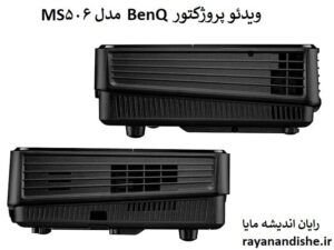 ویدئو پروژکتور بنکیو مدل ms506