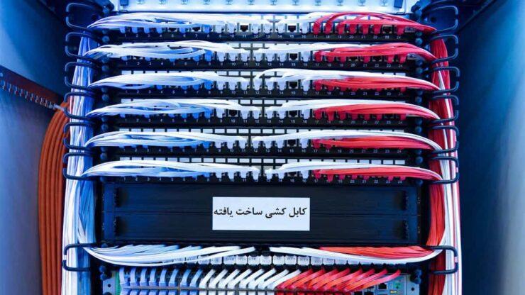 کابل-کشی-ساخت-یافته-در-شبکه