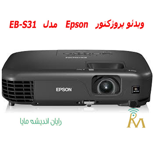 epson EBS31- projector-rayanandishe.ir ویدئو پروژکتور اپسون